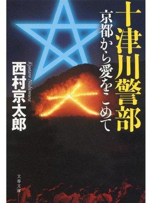 cover image of 十津川警部 京都から愛をこめて