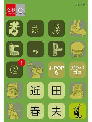 cover image of 考えるヒットe-1 J-POPもガラパゴス【文春e-Books】