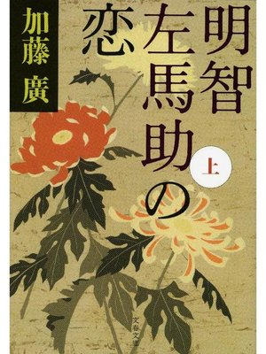 cover image of 明智左馬助の恋 上