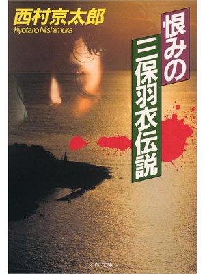 cover image of 恨みの三保羽衣伝説