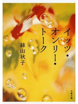 cover image of イッツ・オンリー・トーク