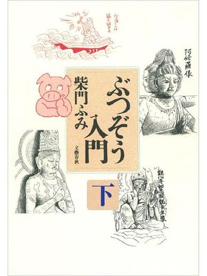 cover image of ぶつぞう入門(下)