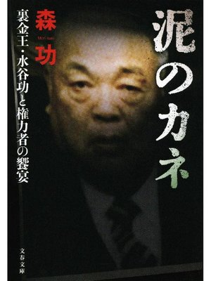 cover image of 泥のカネ 裏金王・水谷功と権力者の饗宴