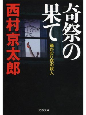 cover image of 奇祭の果て 鍋かむり祭の殺人