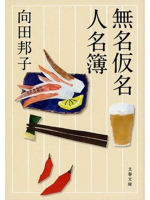 cover image of 無名仮名人名簿