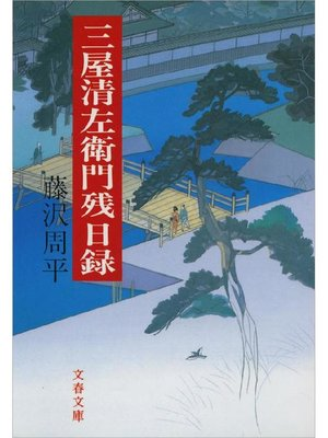 cover image of 三屋清左衛門残日録: 本編