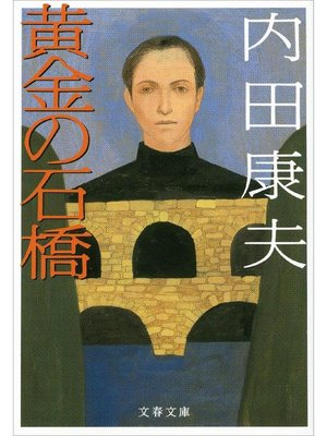 cover image of 黄金の石橋