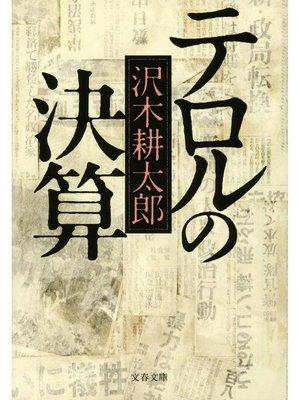 cover image of テロルの決算