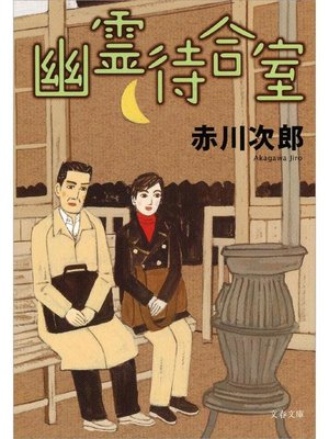 cover image of 幽霊待合室