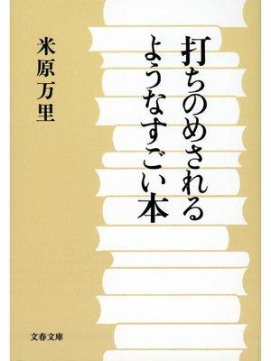 cover image of 打ちのめされるようなすごい本