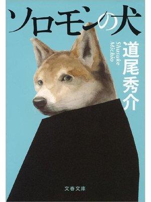 cover image of ソロモンの犬