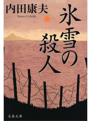 cover image of 氷雪の殺人