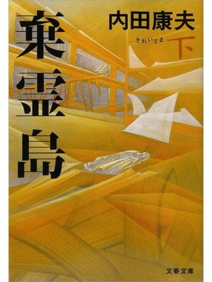 cover image of 棄霊島(きれいじま)下