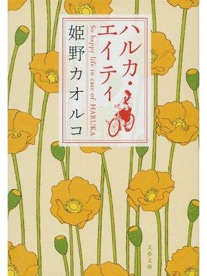 cover image of ハルカ・エイティ