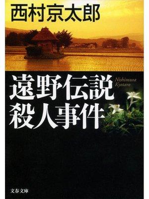 cover image of 遠野伝説殺人事件