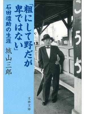cover image of 「粗にして野だが卑ではない」 石田禮助の生涯