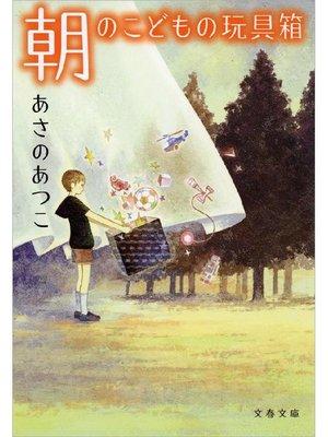 cover image of 朝のこどもの玩具箱(おもちゃばこ)