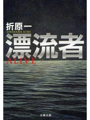 cover image of 漂流者
