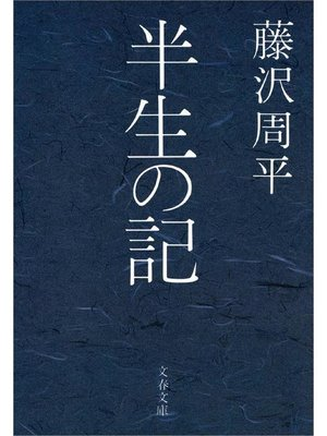 cover image of 半生の記