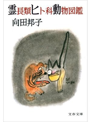 cover image of 霊長類ヒト科動物図鑑