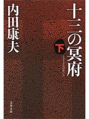 cover image of 十三の冥府(下)