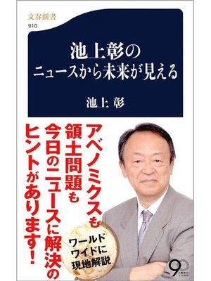 cover image of 池上彰のニュースから未来が見える