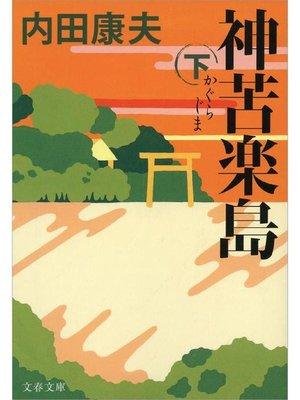 cover image of 神苦楽島(かぐらじま)下
