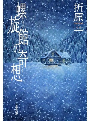 cover image of 螺旋館の奇想