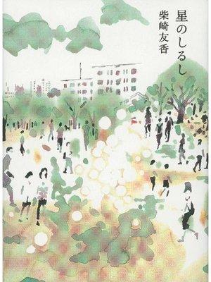 cover image of 星のしるし