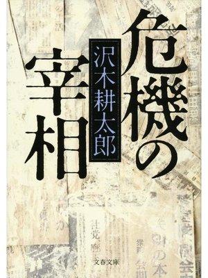cover image of 危機の宰相