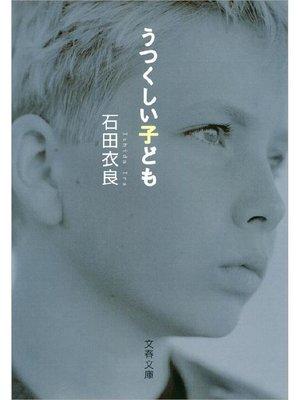 cover image of うつくしい子ども