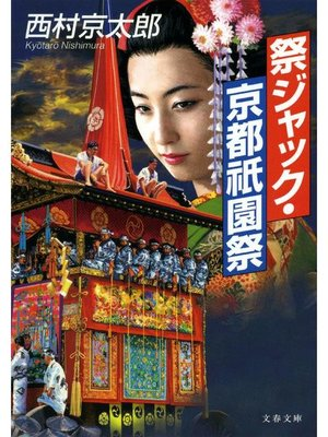 cover image of 祭ジャック・京都祇園祭