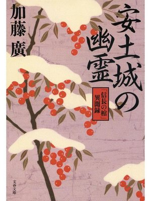 cover image of 安土城の幽霊 「信長の棺」異聞録