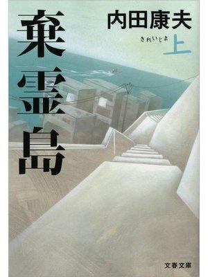 cover image of 棄霊島(きれいじま)上