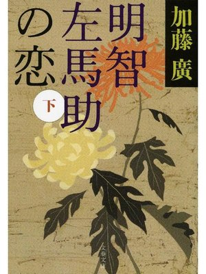 cover image of 明智左馬助の恋 下