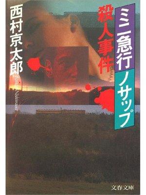 cover image of ミニ急行「ノサップ」殺人事件