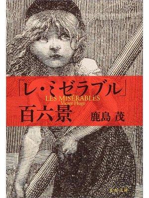 cover image of 「レ・ミゼラブル」百六景