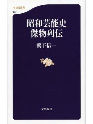cover image of 昭和芸能史 傑物列伝