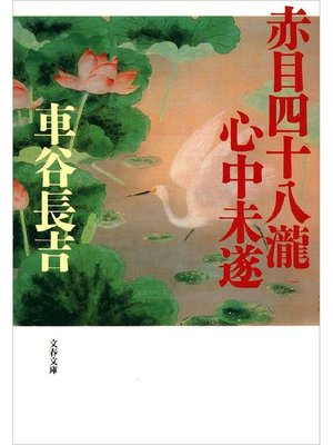 cover image of 赤目四十八瀧心中未遂