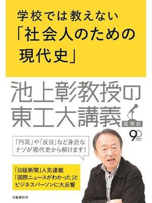 cover image of 学校では教えない「社会人のための現代史」 池上彰教授の東工大講義