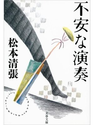 cover image of 不安な演奏