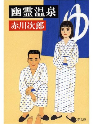 cover image of 幽霊温泉