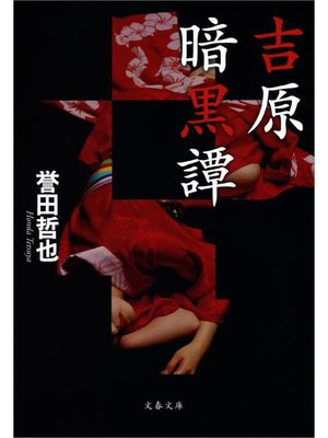 cover image of 吉原暗黒譚