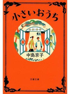 cover image of 小さいおうち
