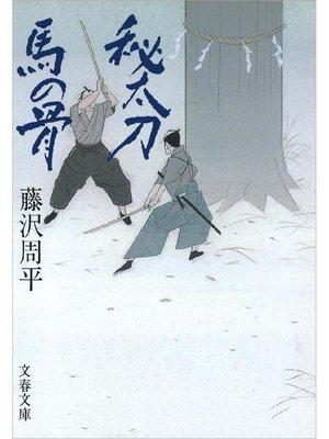 cover image of 秘太刀馬の骨: 本編