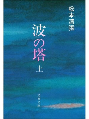cover image of 波の塔(上)