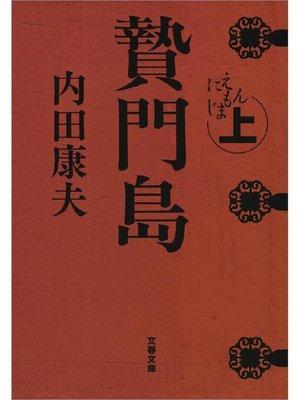 cover image of 贄門島(にえもんじま)上