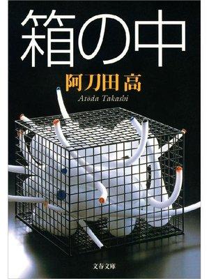 cover image of 箱の中