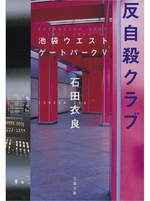 cover image of 反自殺クラブ 池袋ウエストゲートパーク5