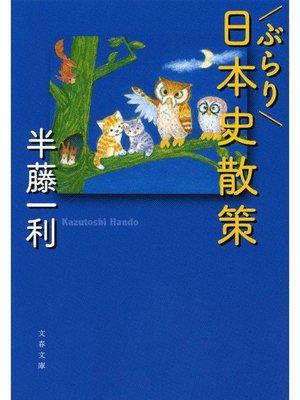 cover image of ぶらり日本史散策